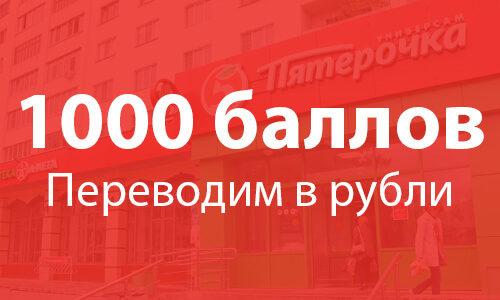 1000 баллов в пятерочке это сколько рублей