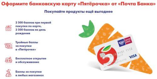 банковская карта пятерочка от почта банка преимущества