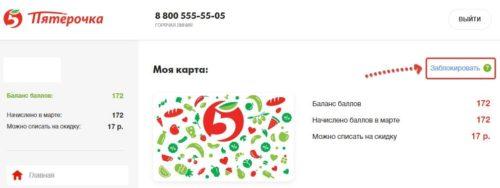 5ka ru card войти в личный кабинет