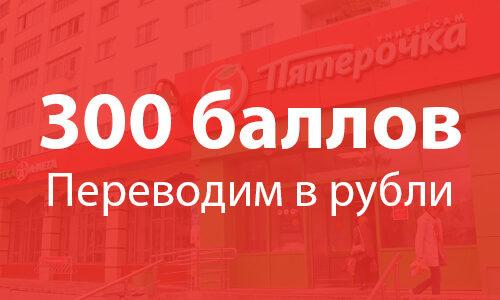 300 баллов в пятерочке это сколько рублей