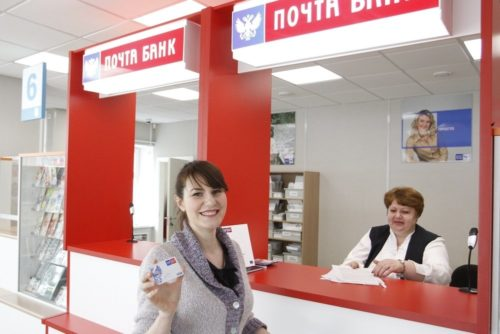 отделение почта банк