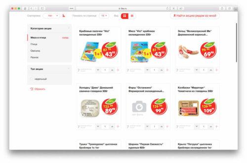 пятерочка каталог товаров и цены официальный сайт