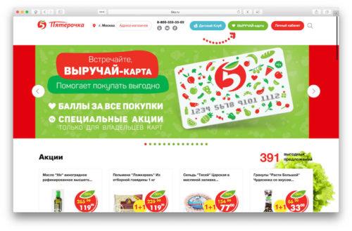 5ka ru card регистрация карты